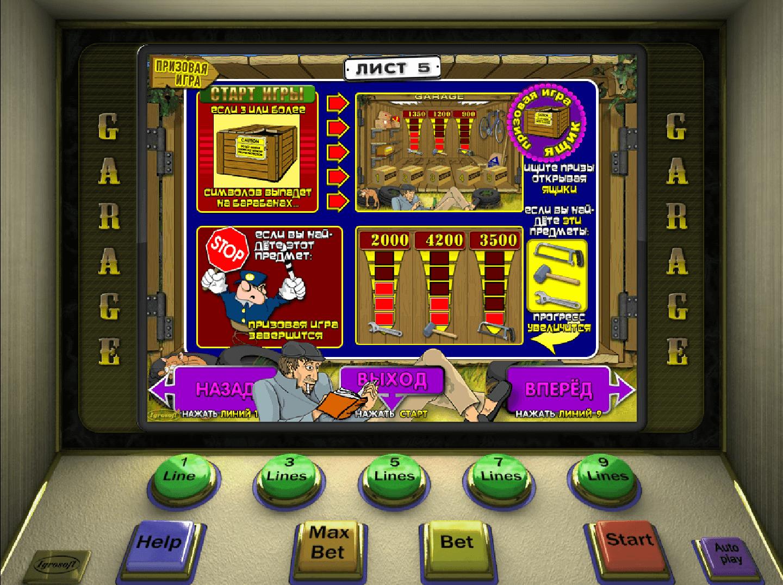 Гараж игровые автоматы играть бесплатно