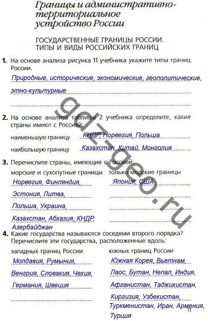 Читать онлайн: ГДЗ (ответы, решебник) Рабочая тетрадь География 9 класс Баринова, Дронов
