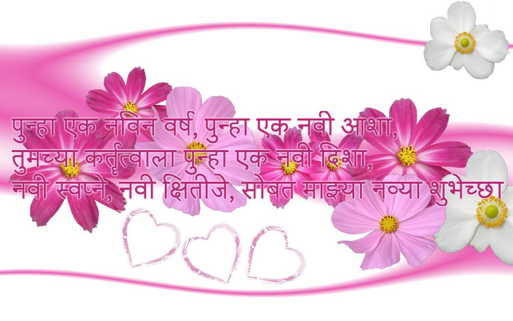 Marathi New Year Greeting Cards Pink Flowers Wallpaper Lovely Flowers Wallpaper Flower Wallpaper