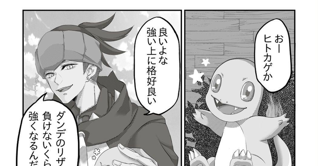 ポケモン 剣 盾 ヒトカゲ