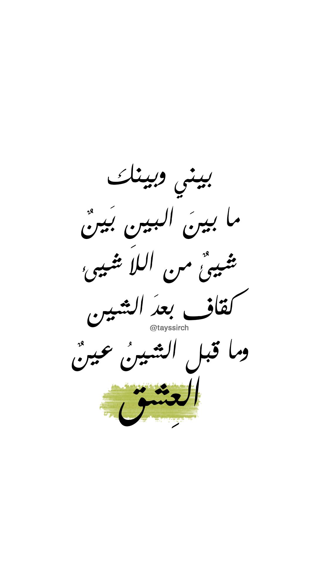 بيني وبينك العشق Wise Words Quotes Funny Arabic Quotes Friends Quotes
