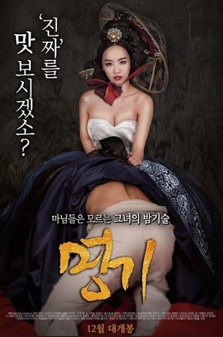 Film Semi Myunggi