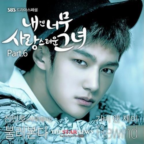 '내겐 너무 사랑스러운 그녀' OST, 완벽 라인업으로 '음악 드라마' 면모 과시 http://bit.ly/1z0dj6B