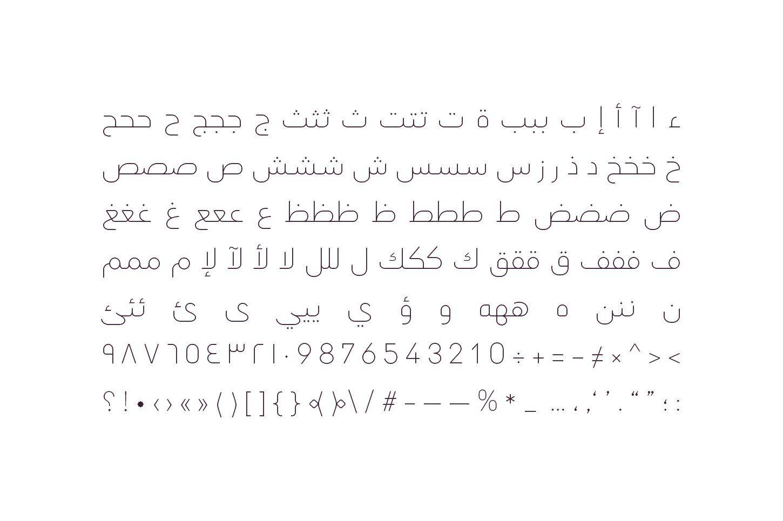 Lamhah Arabic Typeface Arabic Font Typeface Infographic Design Template [ 965 x 1450 Pixel ]