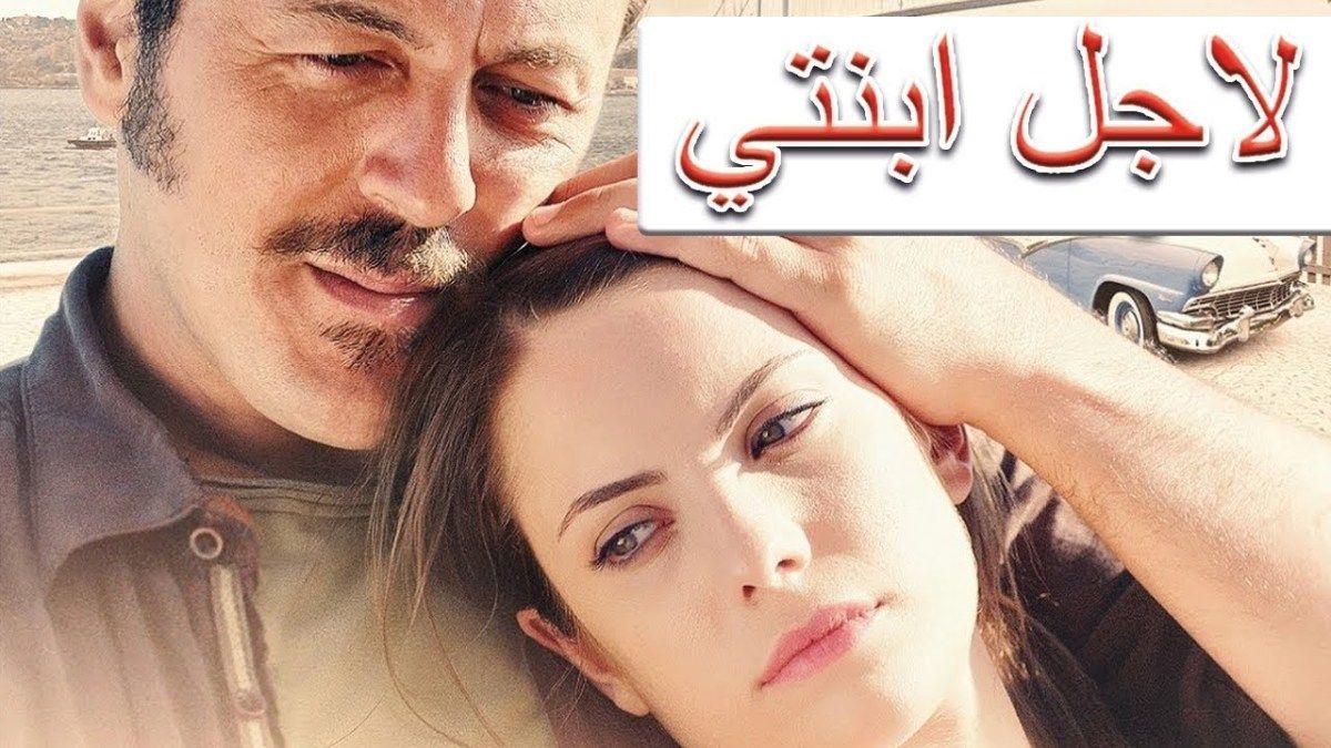 الفيلم التركي لاجل ابنتي مترجم للعربية بجودة عالية