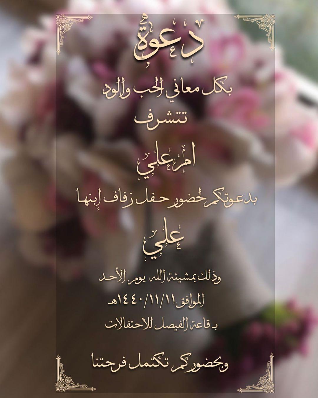 فلاتر ودعوات الكترونيه On Instagram دعوة زواج لطلب واتس0541956477 دعوات الكترون Acrylic Wedding Invitations Wedding Invitations Invitations