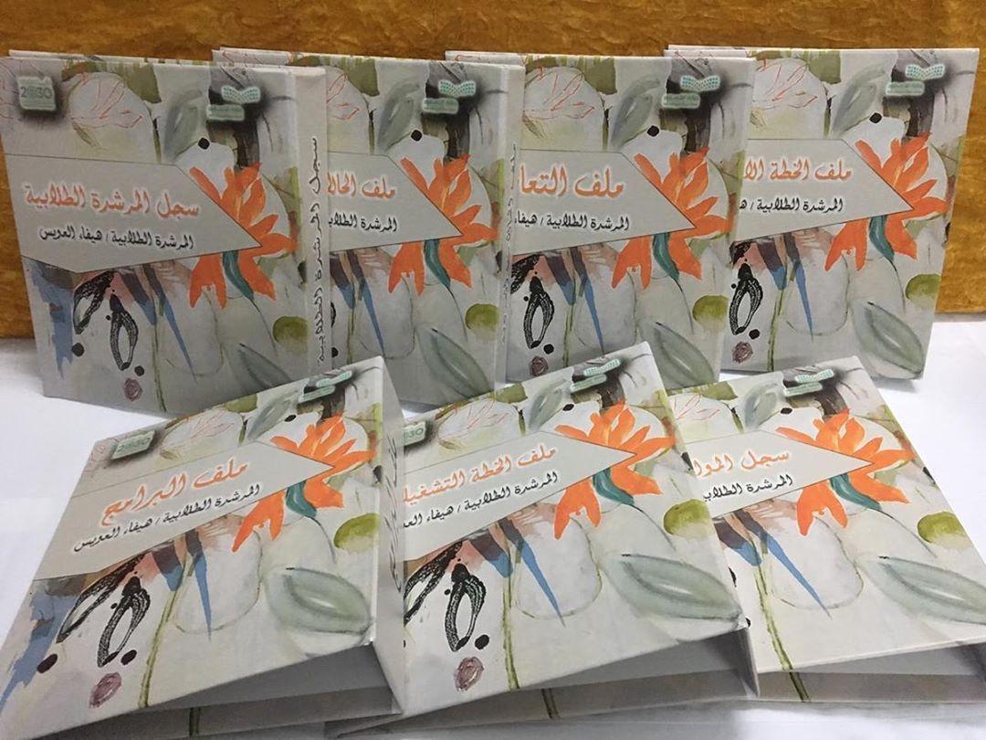 دفاتر مدرسية بالعلم تجذب العقول وبالأخلاق تجذب القلوب مصطفى نور الدين Gift Wrapping Gifts Wrap