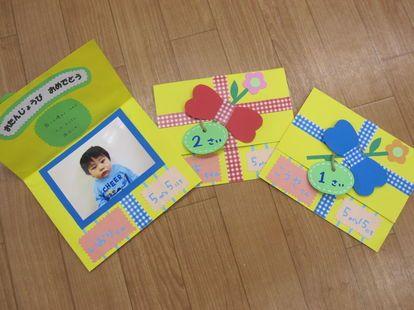 誕生日カード画像まとめ 保育園 幼稚園 バースデーカード 作り方 誕生カード 誕生日カード 作り方