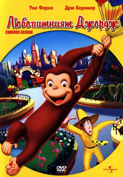 watch curious george full movie