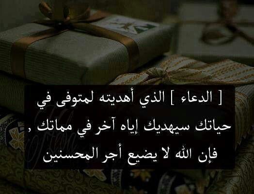 اللهم ارحم جميع اموات المسلمين Diy And Crafts Prayers Arabic Quotes