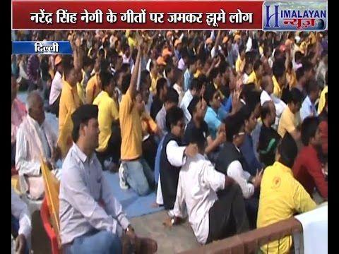 रामलीला मैदान दिल्ली UEMD एकजुट एकमुट की पहल 20 Nov. 2016..Himalayannews.com