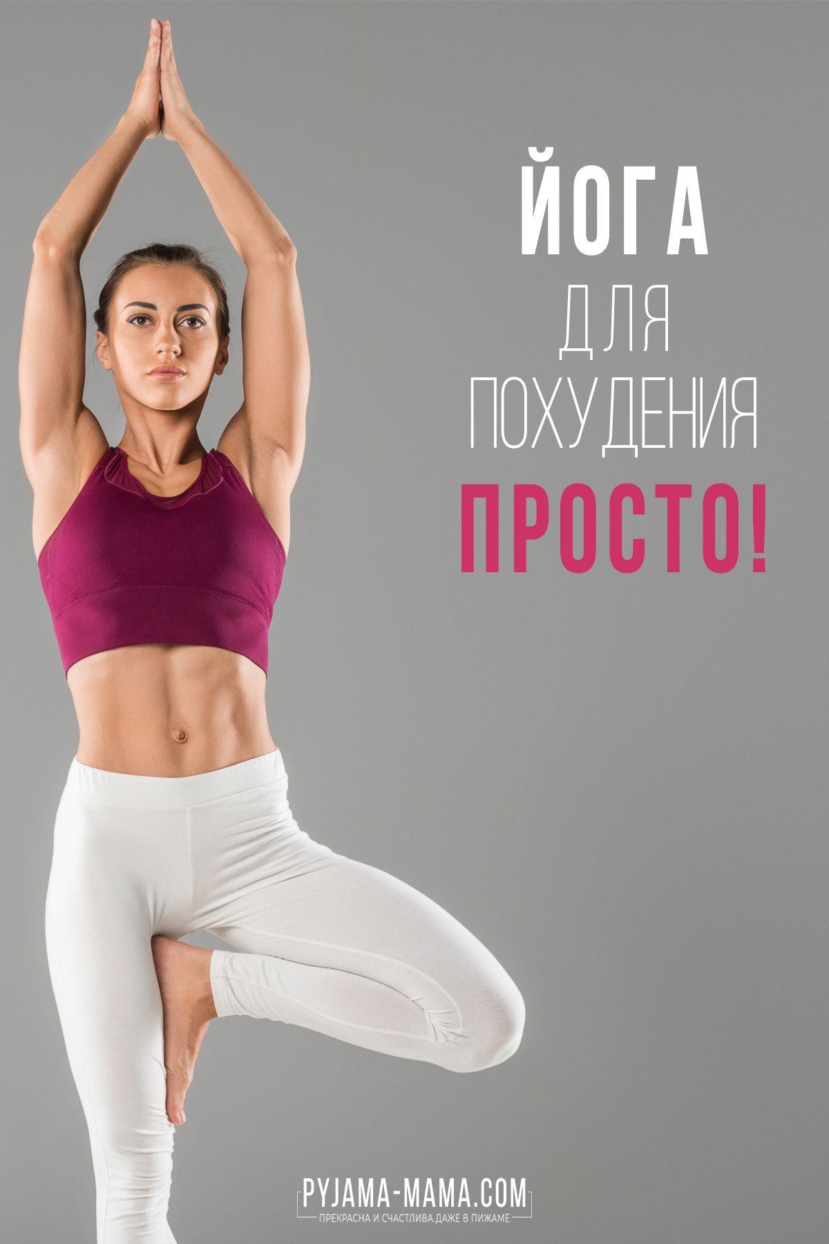 Йога позы для похудения: руководство +4 асаны для начинающих.