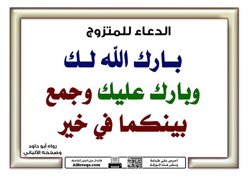 ال دعاء للمتزوج وذكر Arabic Calligraphy Agl Calligraphy