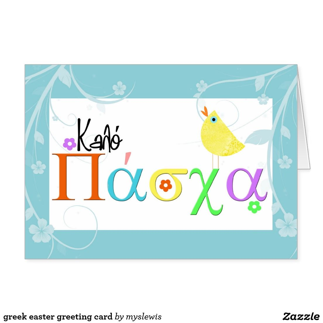 Greek Easter Greeting Card Greek Greetings Pinterest Greek
