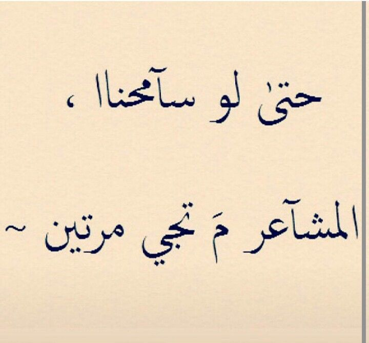 Pin By Manoosh On انا My Love Together Forever Arabic Quotes