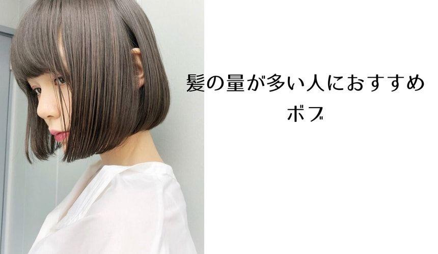 ボブ 髪の量が多い人におすすめヘアスタイル 髪型 Lala Magazine ララマガジン 髪型 ボブ 髪型 ヘアスタイル