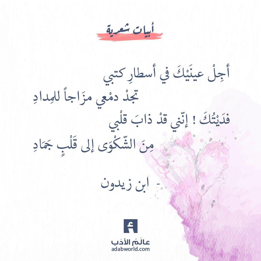 شعر ابن زيدون أحين علمت حظك من ودادي عالم الأدب Words Quotes Inspirational Quotes Arabic Quotes