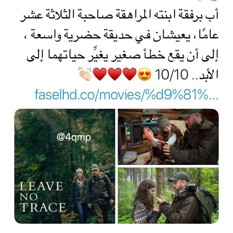 Leave No Trace Closer Quotes Movie Inspirational Movies Good Movies To Watch