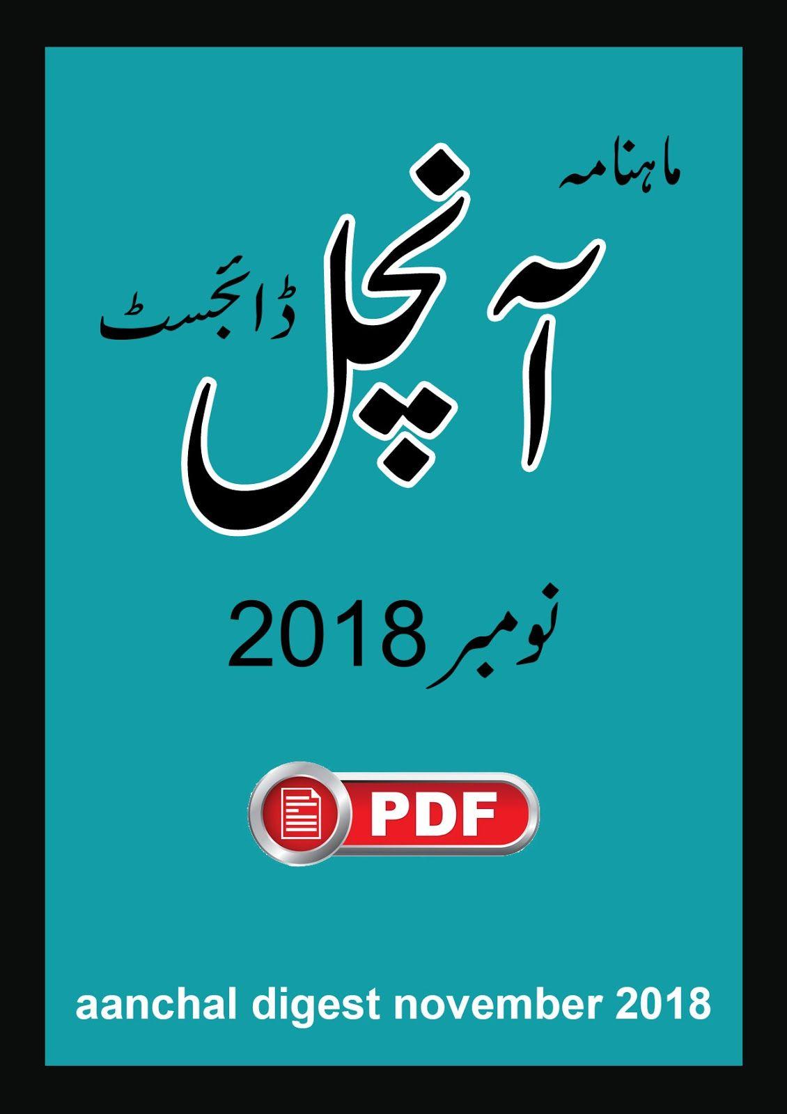 flirt meaning in urdu pdf download pdf