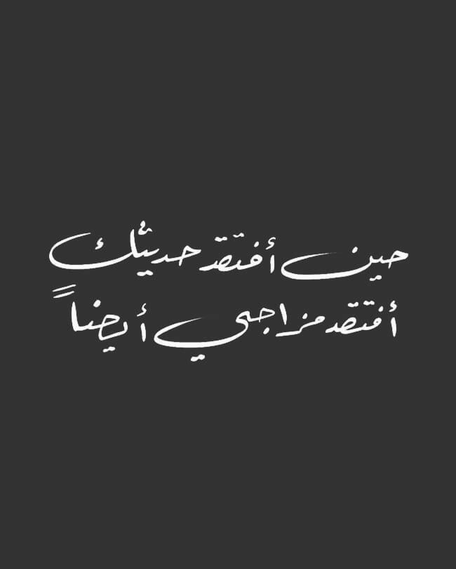 Pin By Asmaa Alharthi On مشاعر Love Wonder Quotes Short Quotes Love Words Quotes