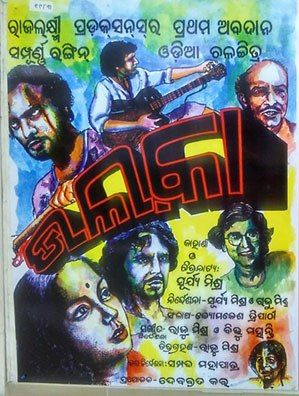 odia old album song ringtone download