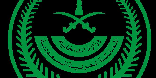 موعد فتح باب القبول والتسجيل في وظائف ديوان وزارة الداخلية