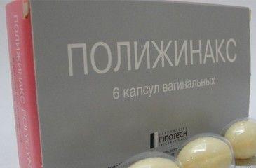 Свечи полижинакс инструкция по применению — streetsforpeople. Ru.