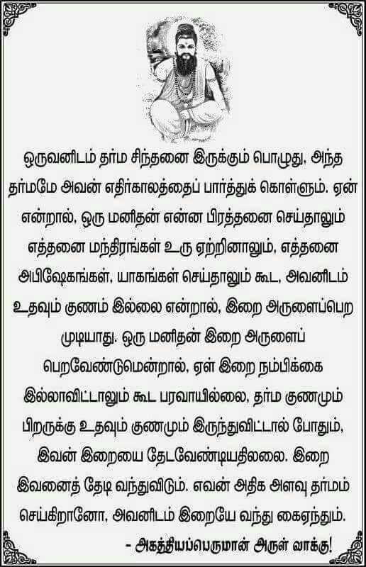 Pin By B Saptha Loki On Tamizh Karma Quotes Inspirational