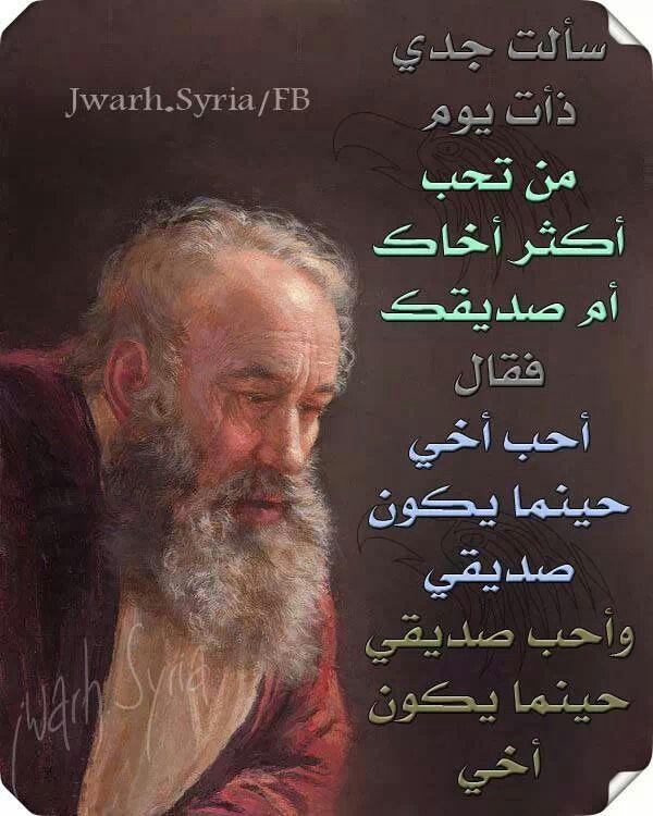 من تحب م English Wisdom Beautiful Words Arabic Quotes