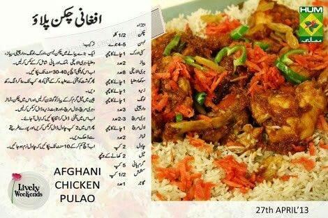 Pin By Aqsa Saeed On Hijab Easy Rice Recipes Indian Food Recipes Vegetarian Pulao Recipe