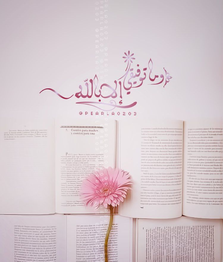 Pearla0203 On Instagram و م ا ت وفيقي إل ا بالله ㅤㅤㅤㅤㅤㅤ ㅤㅤㅤㅤㅤㅤㅤㅤㅤㅤㅤㅤ ㅤ م ســاء الس ـرور ㅤㅤㅤ Arabic Love Quotes Islamic Websites Instagram Posts