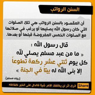 حساب ديني السنن الرواتب Jouy Allah Boarding Pass