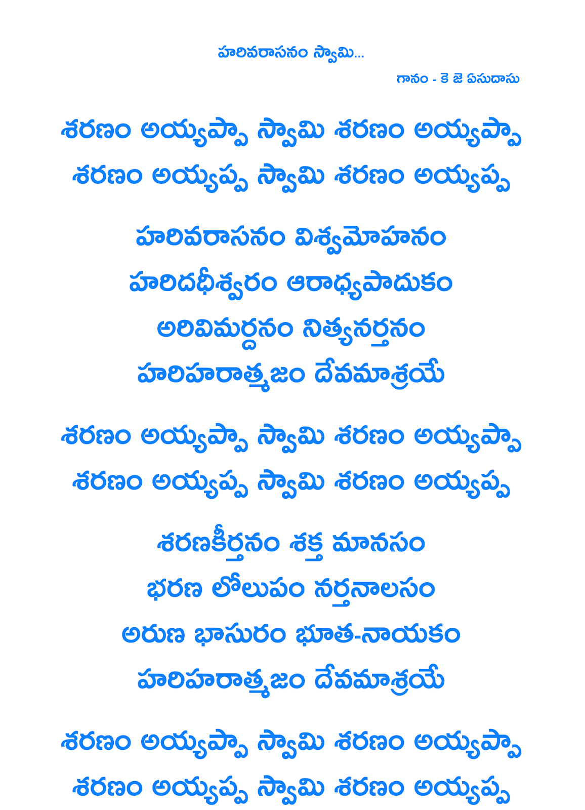 Lyrics Addaa Yesudas Harivarasanam Lyrics In Telugu Telugu Inspirational Quotes Devotional Quotes Spiritual Quotes God