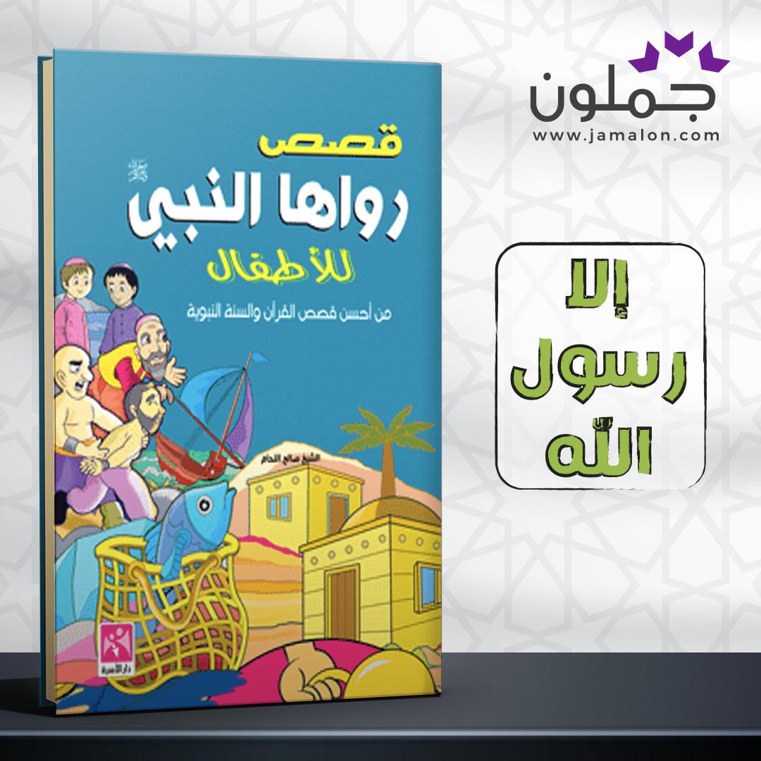 كتاب قصص رواها النبي للأطفال ملون Book Cover Books Cover