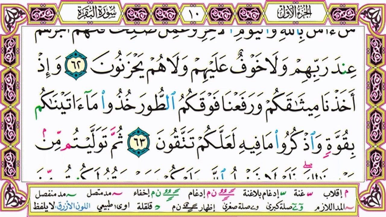 القرآن الكريم مقسم صفحات الشيخ حاتم فريد سورة البقرة صفحة 10 مكتوب Quran Arabic Calligraphy