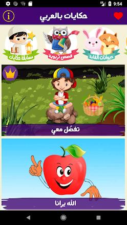 تعليم الحروف بالعربي للاطفال Arabic Alphabet Kids Apps On Google Play Kids App Learning Arabic App
