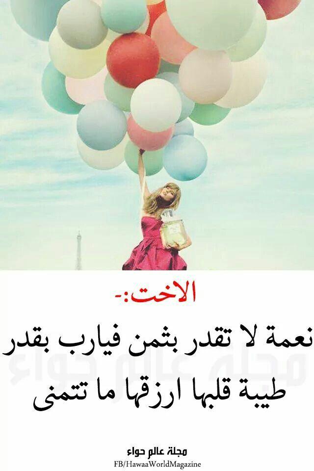 يارب ارزقها بما تتمنى Happy New Year Quotes Quotes About New Year Funny Words