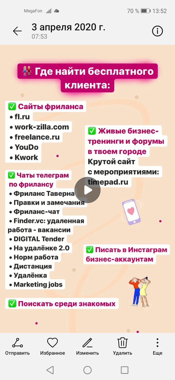 обучение работе в инстаграм