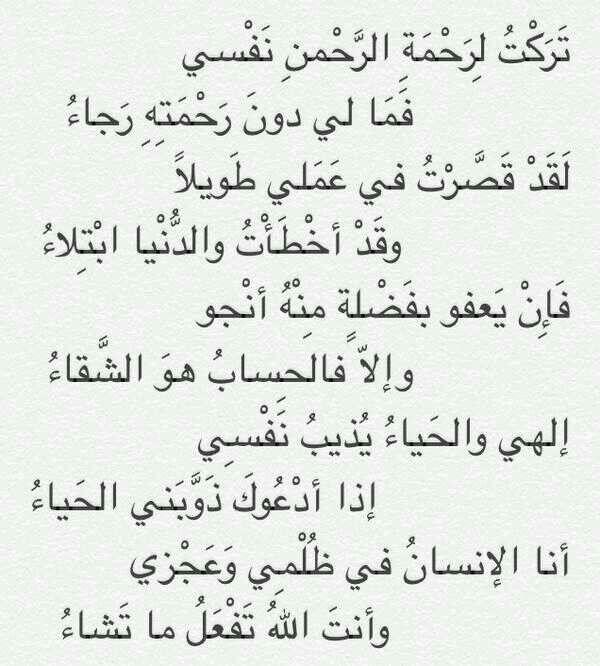 رحمه الرحمين Cool Words Words Quotes Sweet Words
