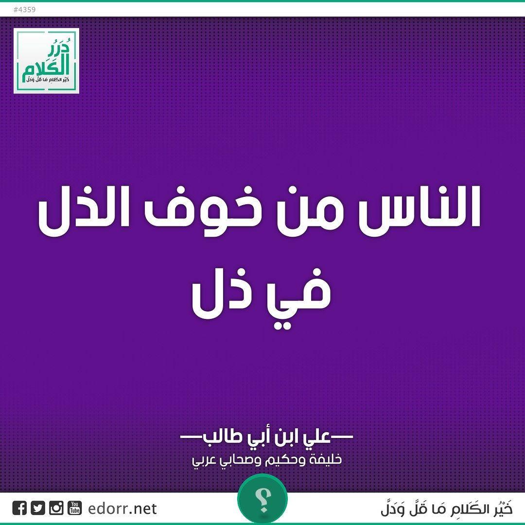 الناس من خوف الذل في ذل علي ابن أبي طالب خليفة وحكيم وصحابي عربي درر الكلام درر Arabic Words Words Wisdom