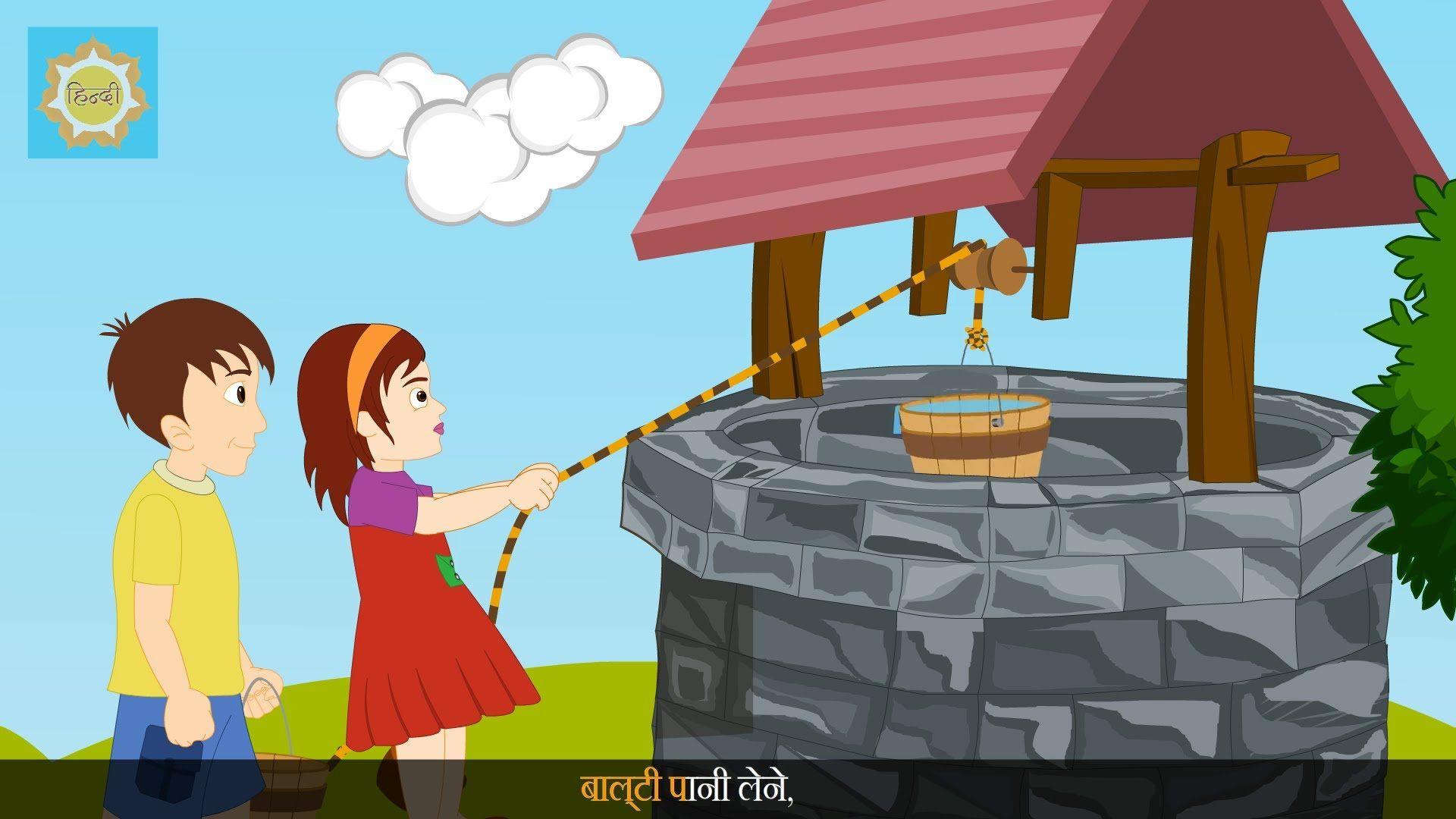 Hindi Nursery Rhyme