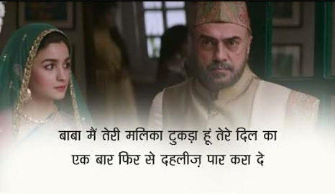 Raazi Movie Dilbaro School Quotes Funny Bollywood Songs I Love My Parents
