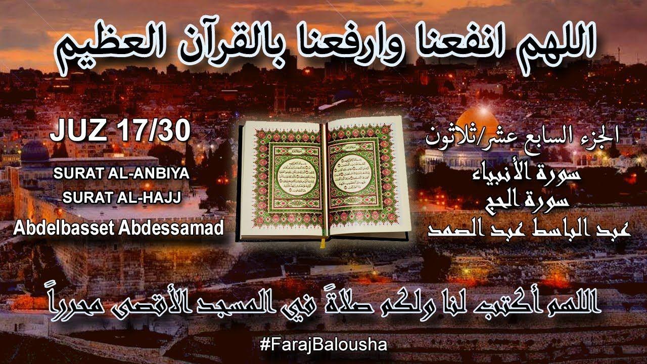 Juz 17 30 Holy Quran Abdelbasset الجزء السابع عشر من القرآن الكريم عبد الباسط عبد الصمد Holy Quran Al Fath An Noor