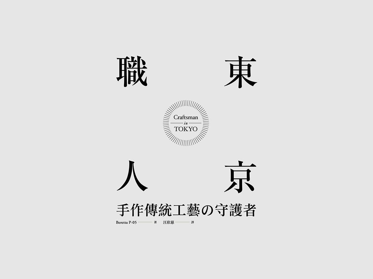 人人出版 - 東京職人( Beretta P-05 著 )書籍裝幀設計 on Behance