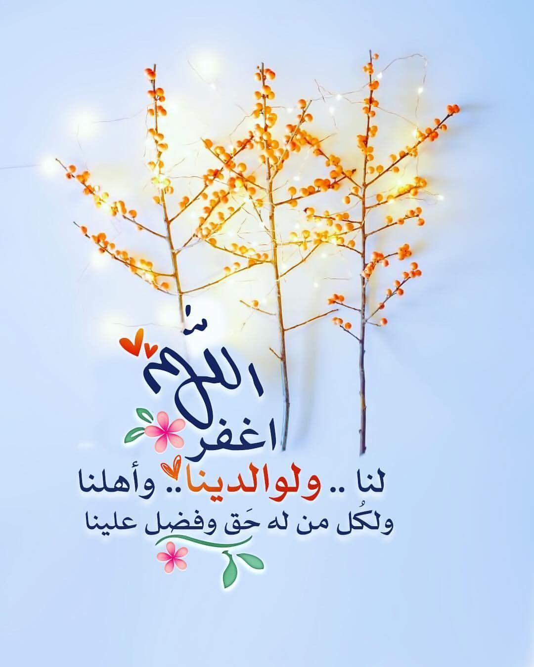 اللهم اغفر لوالدينا Islamic Quotes Quran Girly Quotes Words Quotes