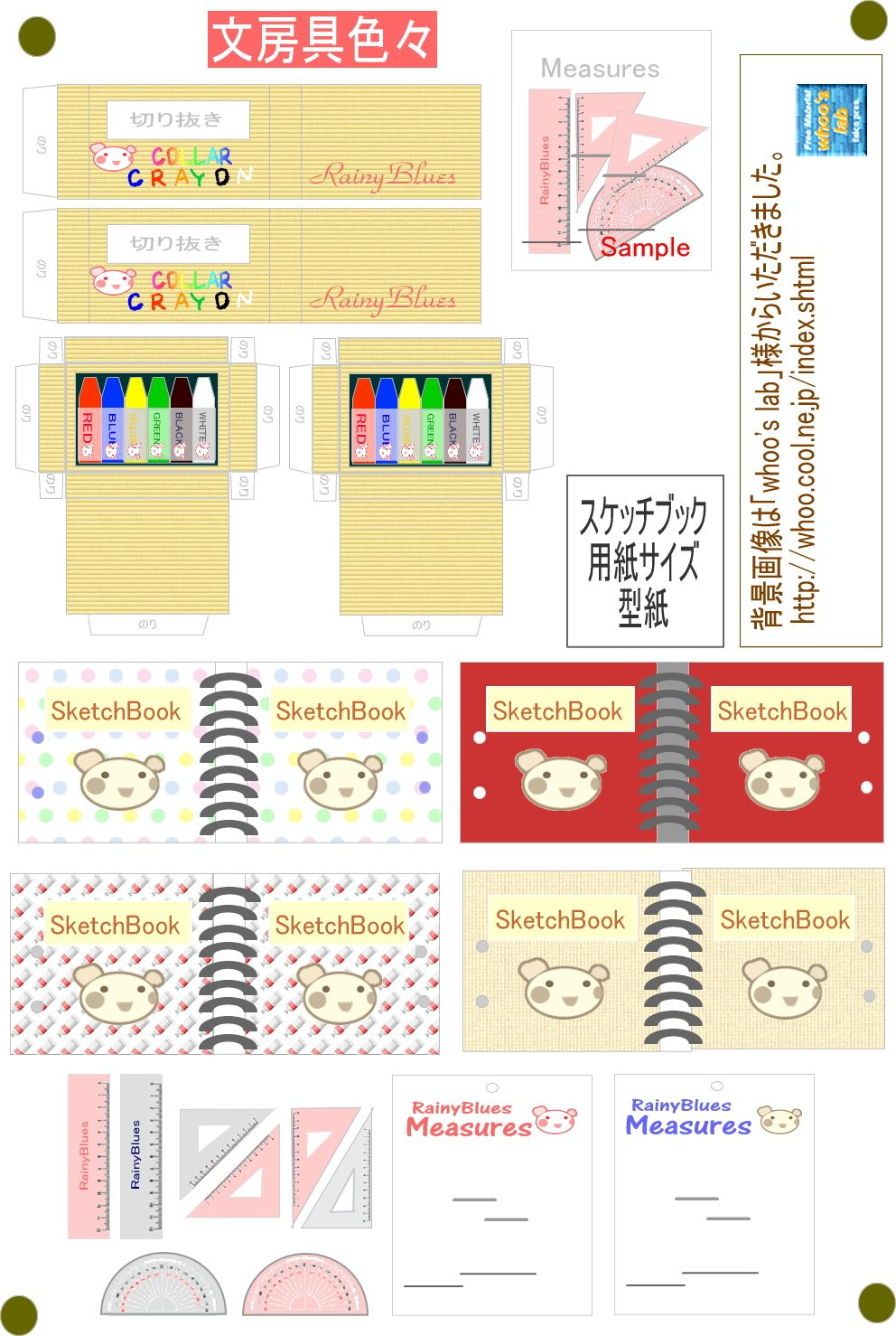 stationery_p.jpg 992×1,478 pixels