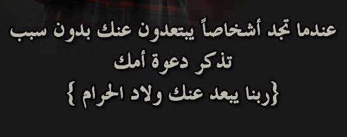 ربنا يبعد عنك ولاد الحرام اه والله صح True Words Kind Heart Words