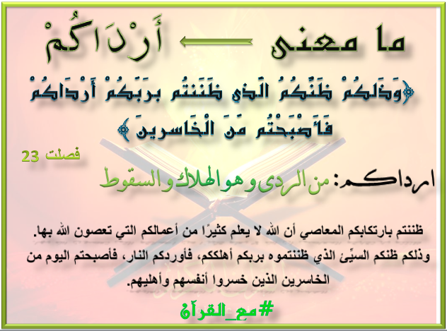Pin By سرى سلمان On مع القرآن Quran Tafseer Holy Quran Quran