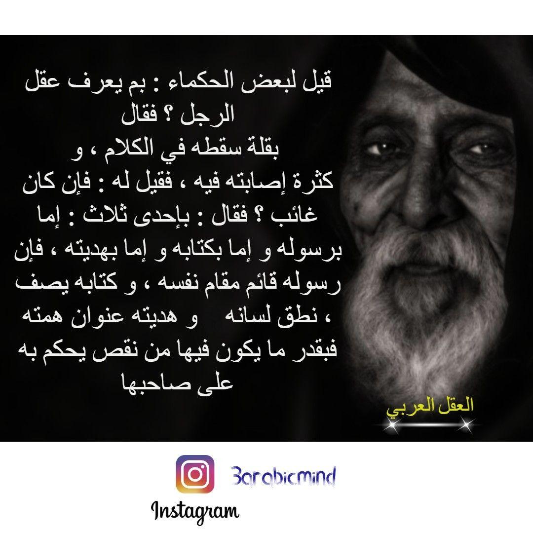 حكمة رجل عجوز Arabic Quotes Quotes Instagram