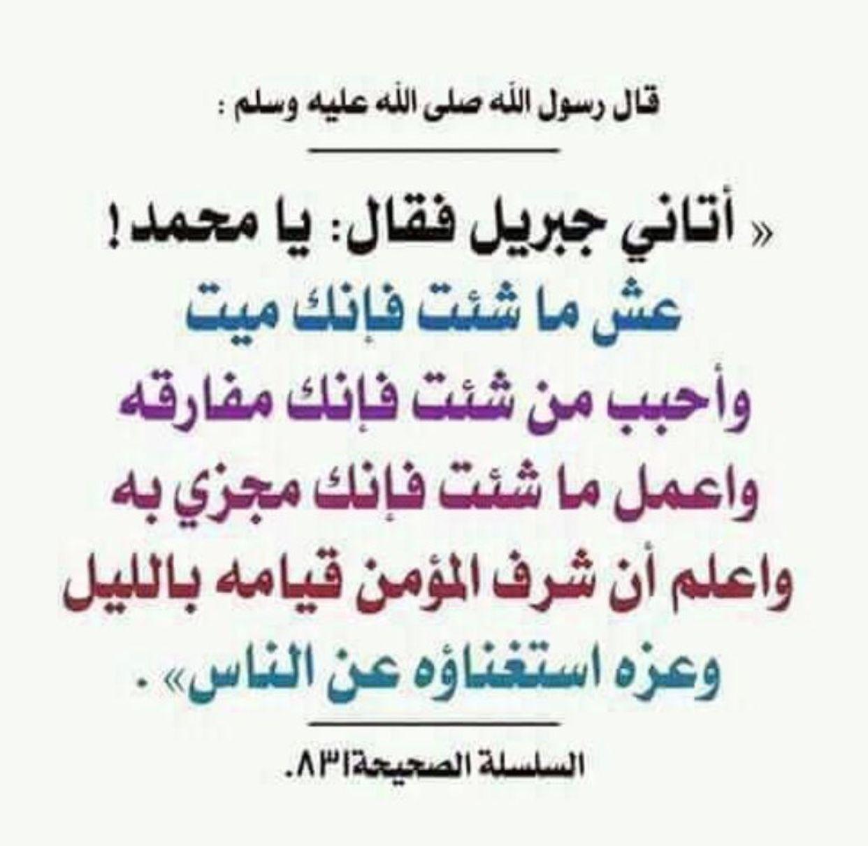 Pin By Modhi Light On احاديث الرسول ﷺ Islamic Quotes Hadith Ahadith